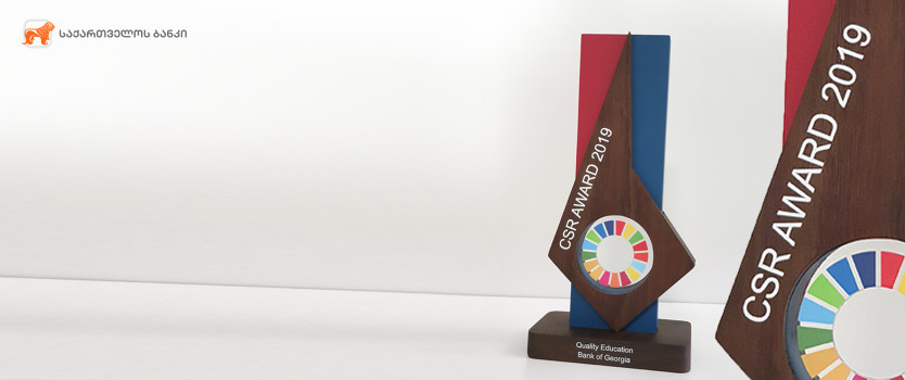 "The Bank of Georgia Received the ""CSR Award 2019"""